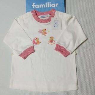 ファミリア(familiar)のファミリア80㎝パジャマ上シャツ新品未使用(パジャマ)