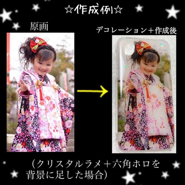 ☆お持ちの画像で❤ツヤ感✨TPU  iphoneケース☆ラメなどデコも人気 スマホ/家電/カメラのスマホアクセサリー(iPhoneケース)の商品写真