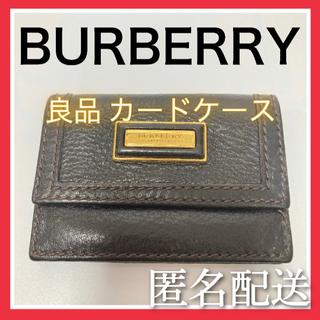 バーバリー(BURBERRY)の【匿名配送】バーバリー レザーカードケース 名刺入れ ブラウン(名刺入れ/定期入れ)