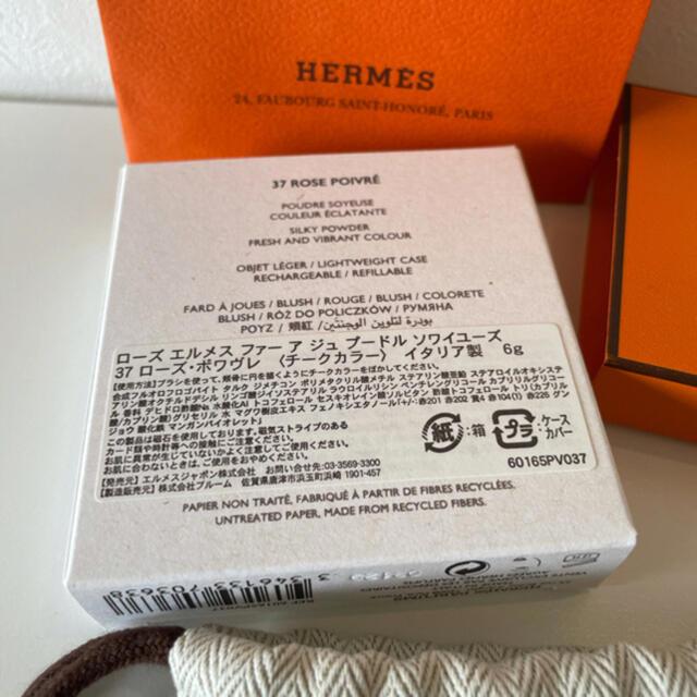 Hermes(エルメス)の『HERMES』チーク コスメ/美容のベースメイク/化粧品(チーク)の商品写真