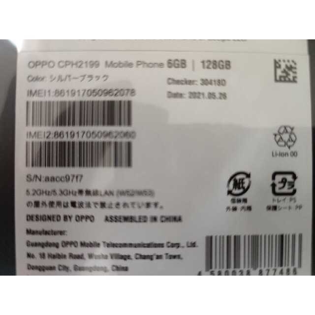 OPPO(オッポ)のoppo reno 5a simフリー(dual simモデル)シルバーブラック スマホ/家電/カメラのスマートフォン/携帯電話(スマートフォン本体)の商品写真