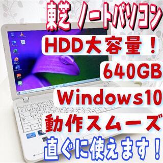 トウシバ(東芝)の【早い者勝ち!】東芝 ノートパソコン Windows10 HDD大容量(ノートPC)
