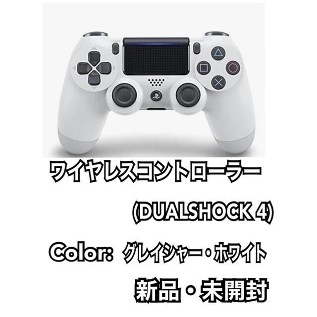 PlayStation4(プレイステーション4)の PS4 ワイヤレスコントローラー 純正 グレイシャー・ホワイト エンタメ/ホビーのゲームソフト/ゲーム機本体(家庭用ゲーム機本体)の商品写真