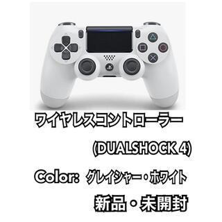 PlayStation4 -  PS4 ワイヤレスコントローラー 純正 グレイシャー・ホワイト