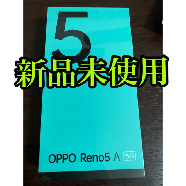 OPPO(オッポ)のOPPO Reno 5A アイスブルー スマホ/家電/カメラのスマートフォン/携帯電話(スマートフォン本体)の商品写真