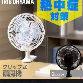 アイリスオーヤマ(アイリスオーヤマ)の アイリスオーヤマ 首振り クリップ扇風機 (扇風機)
