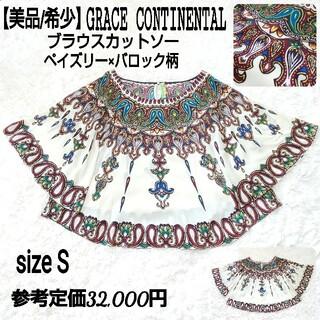 GRACE CONTINENTAL - 【美品/希少】グレースコンチネンタル ブラウスカットソー ペイズリー バロック
