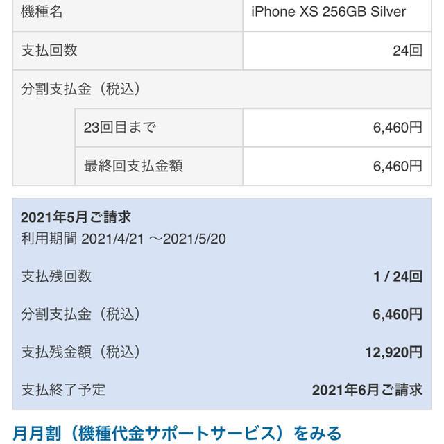 iPhone(アイフォーン)のiPhone  XS 256GB Simフリー【美品】ゲーミングマウス付き スマホ/家電/カメラのスマートフォン/携帯電話(スマートフォン本体)の商品写真