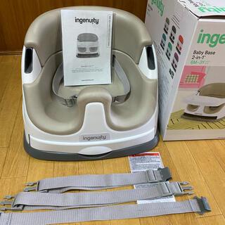 【6月27日まで出品予定】ingenuity(インジェニュイティ)ベビーチェア