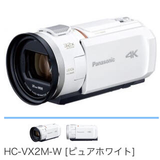 Panasonic - パナソニック 4K ビデオカメラ HC-VX2M-W ホワイト 長期五年保証付き