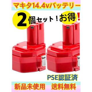 Makita - 2個セット 新品 マキタ 14.4vマキタバッテリー PSE認証済み