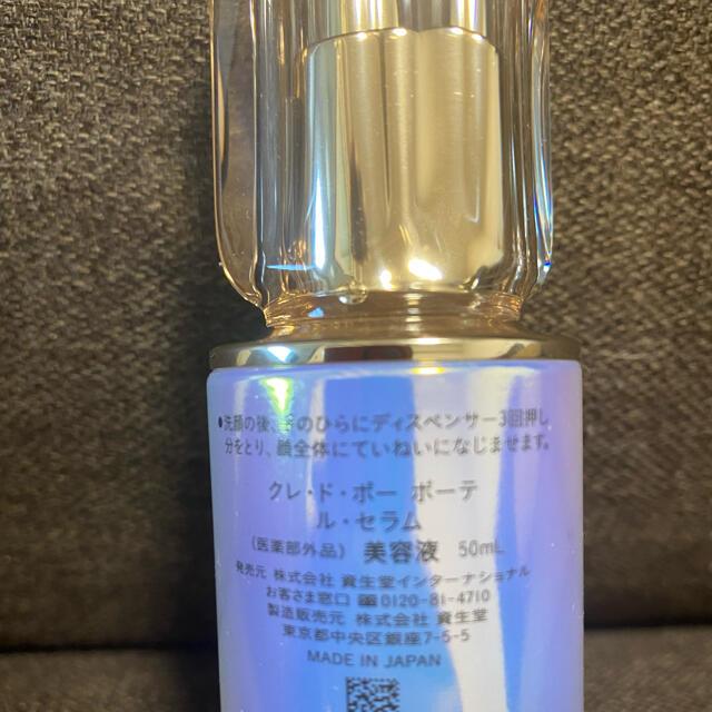 クレ・ド・ポー ボーテ(クレドポーボーテ)の新品!未使用!クレドポーボーテ ルセラム50ml コスメ/美容のスキンケア/基礎化粧品(美容液)の商品写真