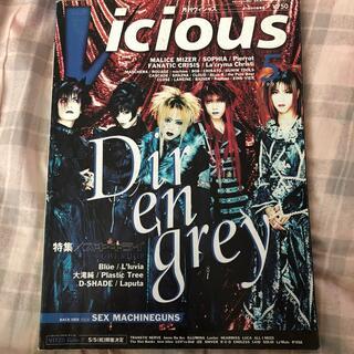 月刊ヴィシャス vicious 1999/5月号 Direngrey
