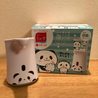 ラクテン(Rakuten)のお買いものパンダ ミューズ ノータッチ 泡 ハンドソープ 本体のみ(日用品/生活雑貨)