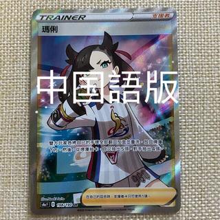 ポケモン(ポケモン)のポケモン 中国語版 マリィ SR (シングルカード)