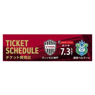 ヴィッセル神戸vs湘南(サッカー)