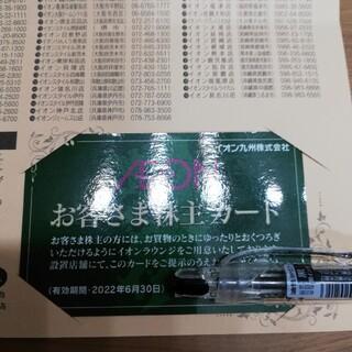 イオン(AEON)の最新 イオン 株主カード(ショッピング)