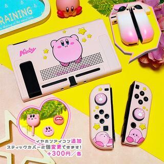 ニンテンドースイッチ(Nintendo Switch)の星のカービィ ぷかぷか Switch PC+TPU素材 保護 カバー RK13(その他)
