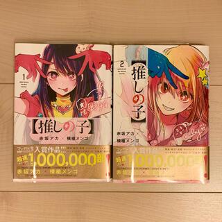 集英社 - 透明ブックカバー付き 推しの子 1巻 2巻 セット