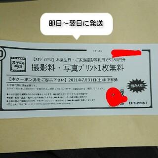 キタムラ(Kitamura)のスタジオマリオ優待券 スタジオマリオ 撮影無料券 クーポン券 カメラのキタムラ(その他)