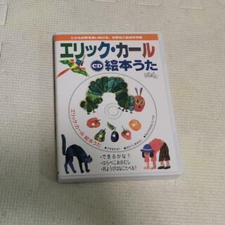エリック・カール絵本うた CD