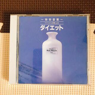 〜特効音薬〜 サブリミナル効果によるダイエット(ヒーリング/ニューエイジ)