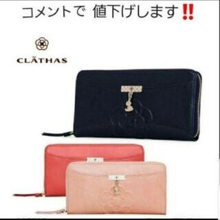 CLATHAS - 長財布 クレイサス ムーミン コラボ 大容量 スカーレット