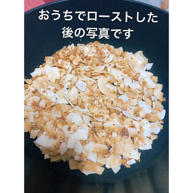 ドライココナッツ スライス 245g 食品/飲料/酒の食品(フルーツ)の商品写真