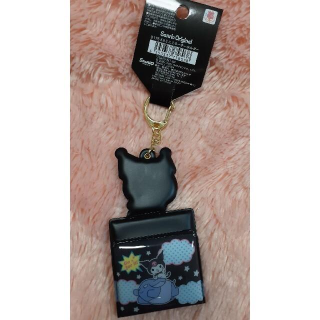 サンリオ(サンリオ)のサンリオ クロミ ♡ ミラー キーホルダー エンタメ/ホビーのおもちゃ/ぬいぐるみ(キャラクターグッズ)の商品写真