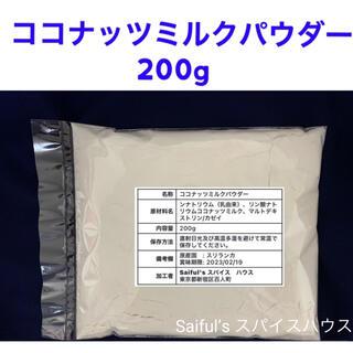 ココナッツミルクパウダー200g(調味料)