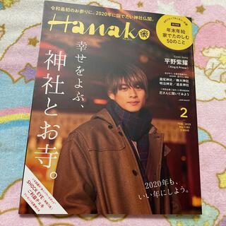 Johnny's - King & Prince キンプリ 平野紫耀 hanako 雑誌 はなこ