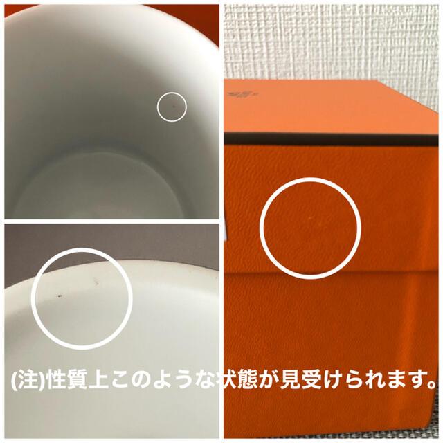 Hermes(エルメス)のエルメス HERMES ブルーダイユール マグカップ No.2 240ml インテリア/住まい/日用品のキッチン/食器(食器)の商品写真