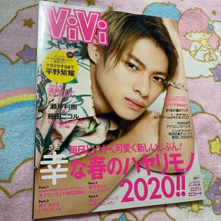 Johnny's - King & Prince キンプリ 平野紫耀 ViVi 表紙 雑誌