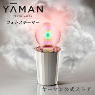 ヤーマン(YA-MAN)の【ヤーマン公式】スチーマー エステのフェイシャルケアを同時に叶える(フェイスケア/美顔器)