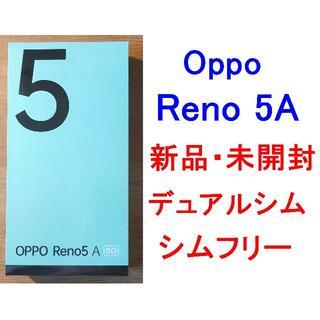 OPPO - 未使用・新品 OPPO reno 5A シルバーブラック reno5 a