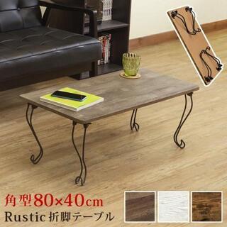 Rustic 折れ脚テーブル 角型 アンティークホワイト(ローテーブル)