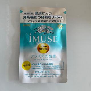 キリン(キリン)のキリン イミューズ サプリメント 15日分(ビタミン)
