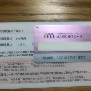 ミツコシ(三越)の三越伊勢丹 株主優待カード 限度額30万円(ショッピング)