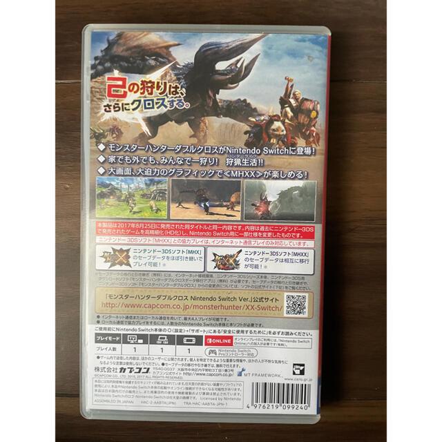 Nintendo Switch(ニンテンドースイッチ)のモンスターハンターダブルクロス Nintendo Switch Ver. Bes エンタメ/ホビーのゲームソフト/ゲーム機本体(家庭用ゲームソフト)の商品写真