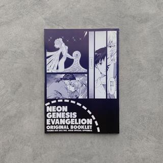 カドカワショテン(角川書店)のEVANGELION◎ブックレット(少年漫画)