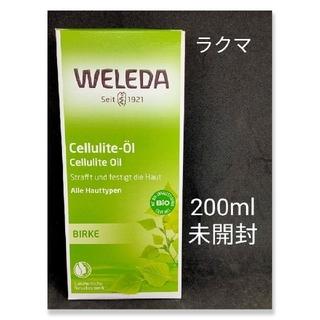 WELEDA ヴェレダ ホワイトバーチ ボディシェイプオイル  200mL