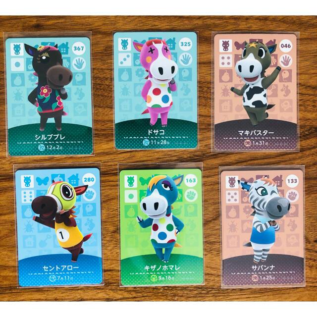 Nintendo Switch(ニンテンドースイッチ)のどうぶつの森 amiiboカード 馬6枚セット エンタメ/ホビーのアニメグッズ(カード)の商品写真
