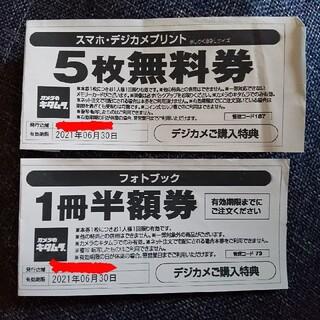 キタムラ(Kitamura)のカメラのキタムラ 無料券&半額券(その他)