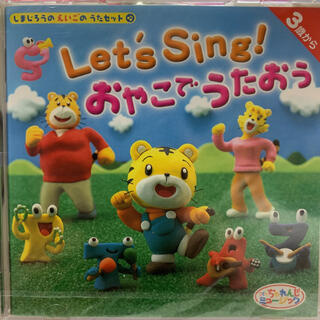 しまじろう えいごのうた Let's sing!おやこでうたおう