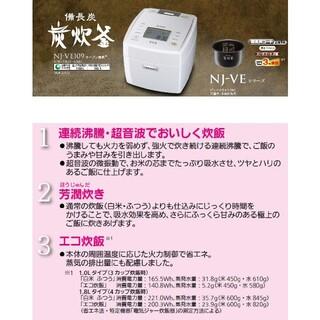 ミツビシデンキ(三菱電機)の三菱 炊飯器 NJ-VE109-W 機能良し スタイリッシュ(炊飯器)