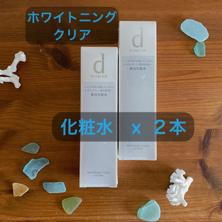 d program - dプログラム ホワイトニングクリアローション 敏感肌用 美白 化粧水 2本 新品