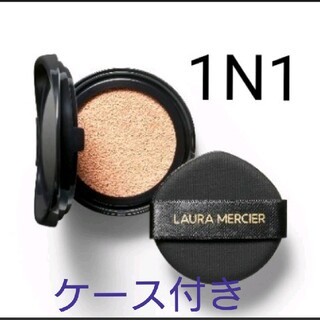 laura mercier - ローラメルシエ クッションファンデ クッションファンデーション ケース 1N1