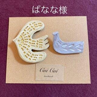 ばなな様 陶器 ブローチ(コサージュ/ブローチ)