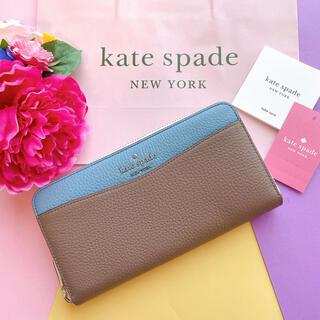 kate spade new york - 新品♡kate spade ケイトスペード 青茶系 マルチ バイカラー 財布