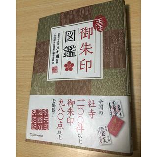 全国御朱印図鑑(地図/旅行ガイド)